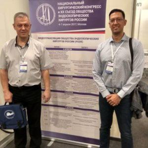 Участие в работе Национального хирургического конгресса