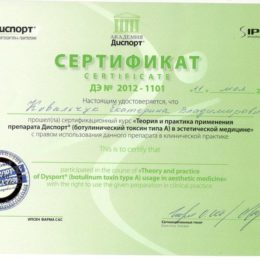 Документы Ковальчук Е.В.